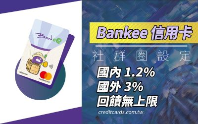 2021遠東Bankee信用卡國內1.2%/國外3%/活存2.6%有條件制|信用卡 現金回饋