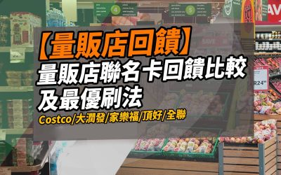 【量販回饋】Costco/大潤發/家樂福聯名卡回饋比較及最優刷法|紅利回饋 信用卡