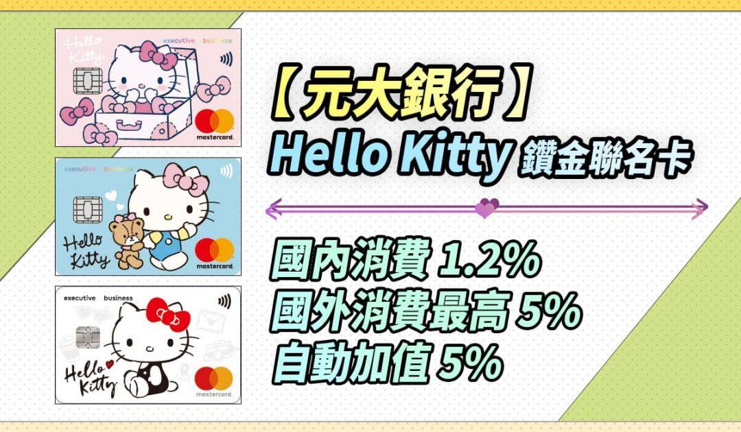 元大銀行 Hello Kitty 鑽金卡 國外回饋最高 5%
