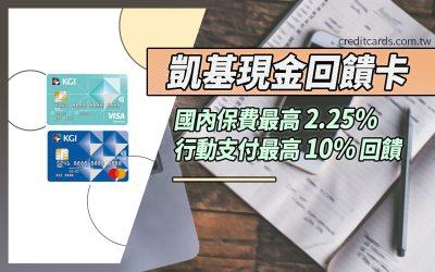 【凱基銀行】現金回饋御璽卡,保費最高 2.25%,行動支付最高 10% 回饋|信用卡 現金回饋