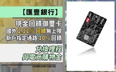 【匯豐現金回饋】新戶行動支付外送 10%,國外 2.22% 回饋無上限|信用卡 現金回饋