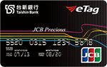 台新 ETC 聯名卡