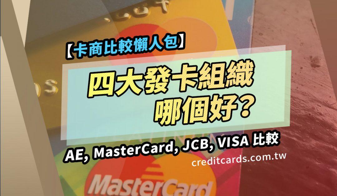 四大發卡組織哪個好?VISA Mastercard JCB AE