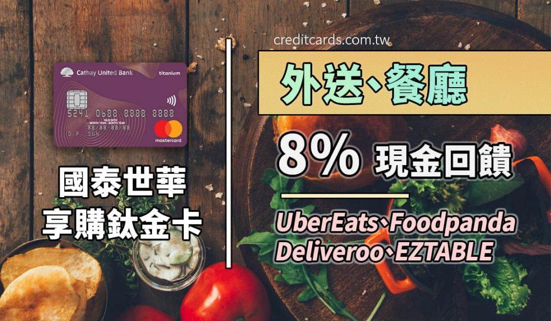國泰世華享購鈦金卡 外送餐廳8%現金回饋