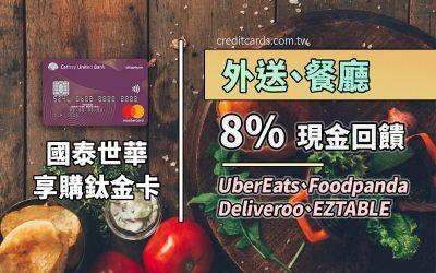 【外送好卡】國泰世華享購鈦金卡外送 8%、每月搭車搭捷運滿 20 次贈 50 點 OPENPOINT|信用卡 現金回饋