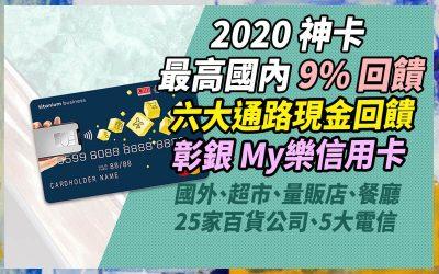 【最高 9.5%】2020 神卡彰化銀行 My 樂信用卡,行動支付 6.5% 指定通路消費 9.5% 現金回饋|信用卡 現金回饋 行動支付