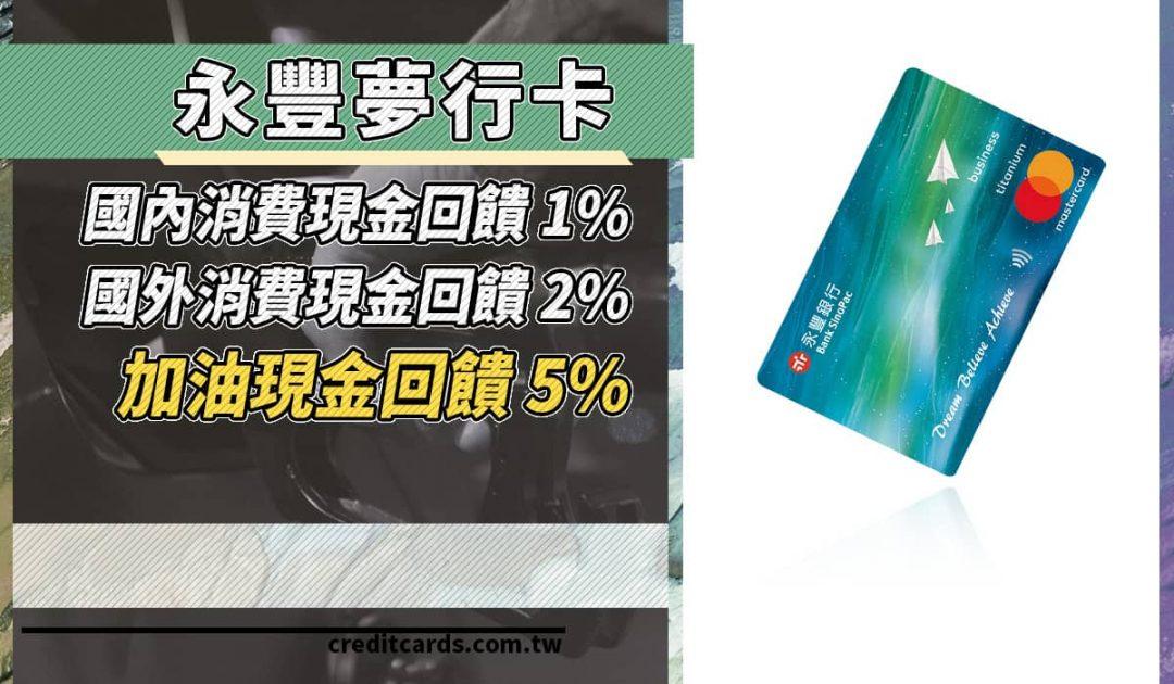 永豐夢行卡 國外2%現金回饋 加油5%現金回饋