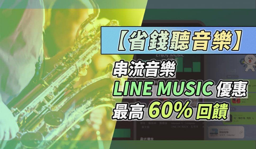 省錢聽音樂 LINE MUSIC 最高 60% 回饋
