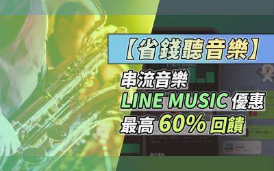 【音樂優惠】串流音樂 LINE MUSIC 優惠,最高 60% 回饋|信用卡 LINE Points