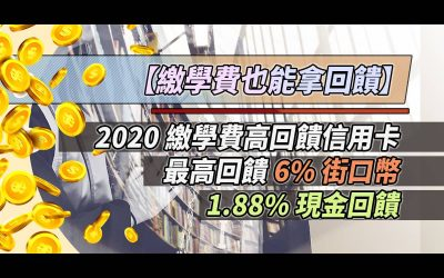 【學費回饋】2020 繳學費高回饋信用卡,最高回饋 6.5%|信用卡 紅利點數