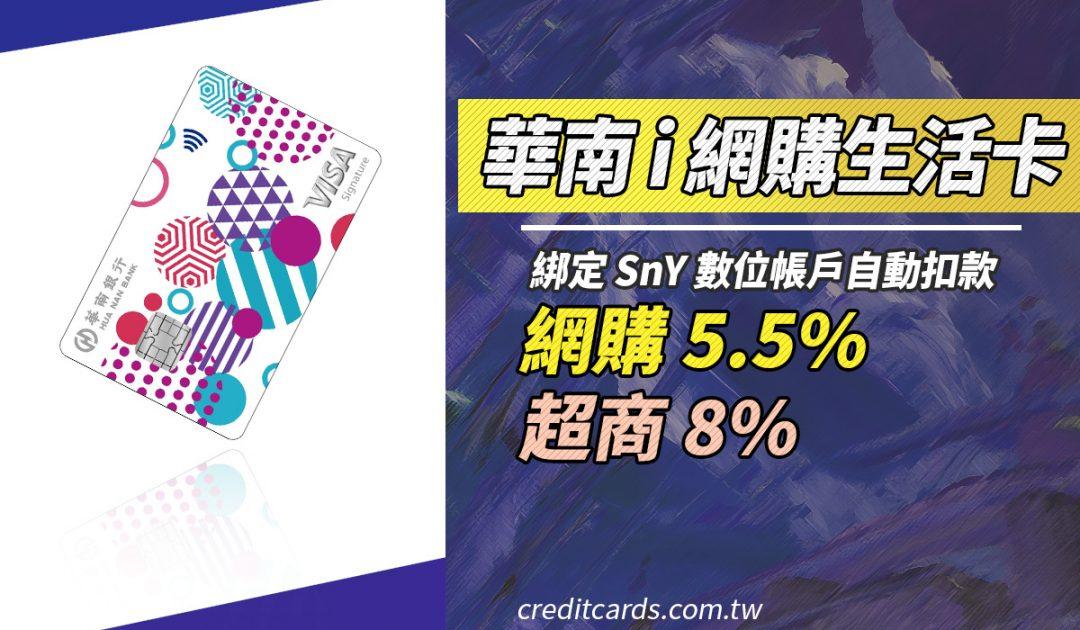 華南 i 網購生活卡 網購5.5% 超商8%