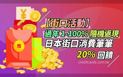 【街口支付】街口活動日本消費筆筆 20% 回饋|信用卡 現金回饋 街口幣