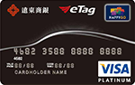 遠東商銀 eTag 聯名卡