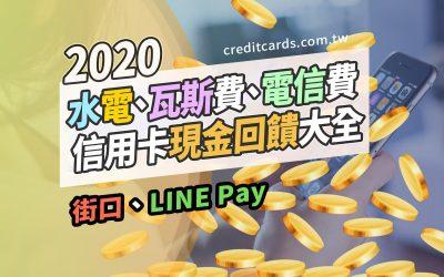 【信用卡繳費】(已重新導向)水費、電費、瓦斯費、電信費繳費拿回饋信用卡推薦|水電 電信 街口 LINE Pay 自動扣繳