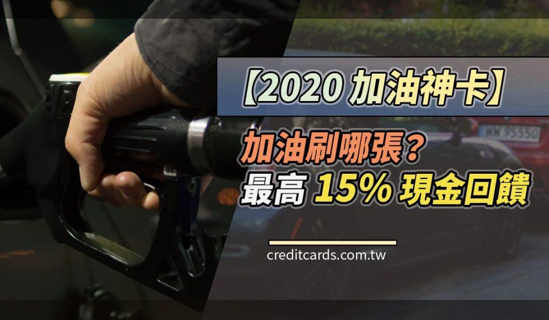 2020 加油神卡 最高 15% 現金回饋