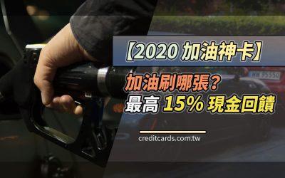 【加油優惠】2020 加油刷哪張?最高 15% 現金回饋|信用卡 現金回饋