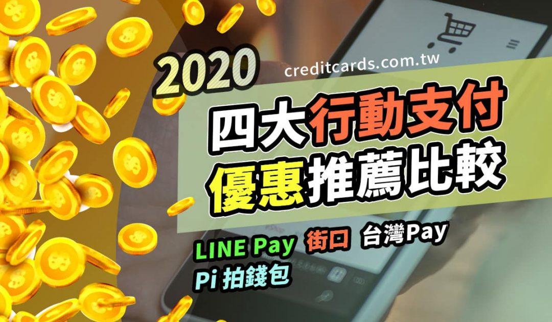 2020 四大行動支付信用卡推薦 LINE Pay 街口 台灣 Pay Pi 拍錢包