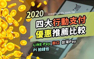 【行動支付回饋】2020 街口、LINE Pay、Pi 拍錢包、台灣 Pay 行動支付優惠整理,信用卡推薦比較|信用卡 現金回饋 行動支付