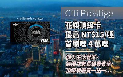 【頂級卡】花旗 Citi Prestige 國內外 NT$15/哩,新戶刷 8 萬賺 4 萬哩|信用卡 哩程回饋