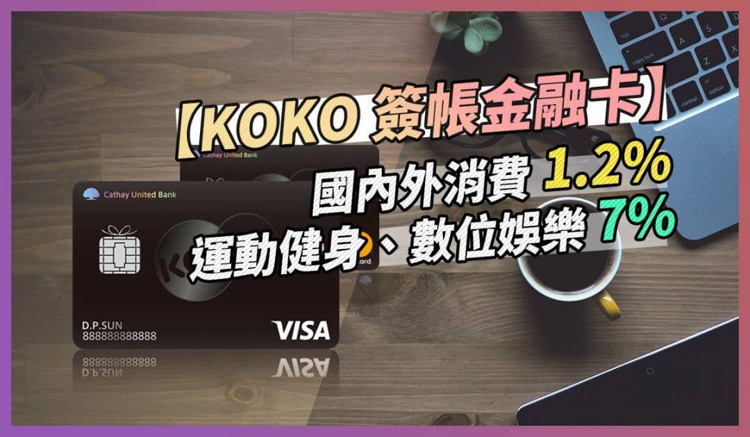 KOKO 金融卡國內外消費 1.2% 指定通路 7%