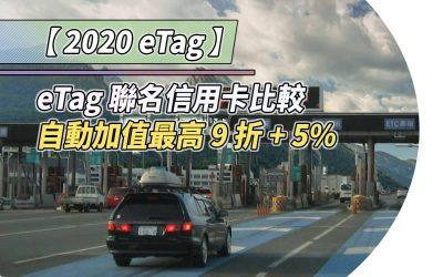 【eTag】2020 eTag 聯名信用卡比較,自動加值最高 5%|信用卡 現金回饋