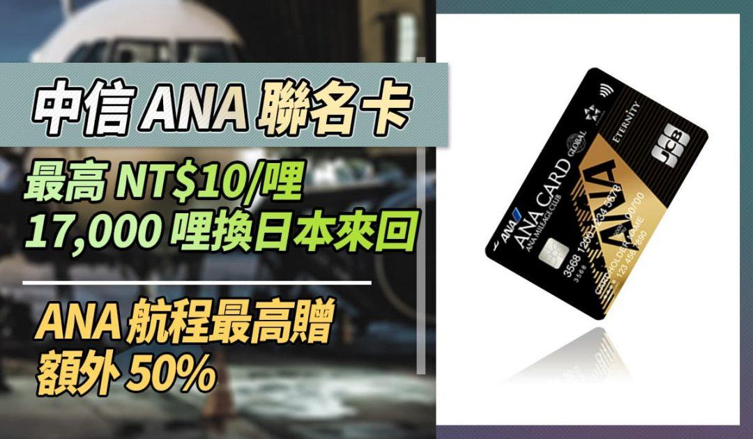 中信ANA聯名卡 最高NT$10一哩 買ANA航程最高送額外50%哩程