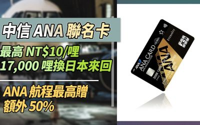 【日航哩程】ANA 聯名卡最高 NT$10 一哩,17,000 哩換日本來回|信用卡 哩程累積
