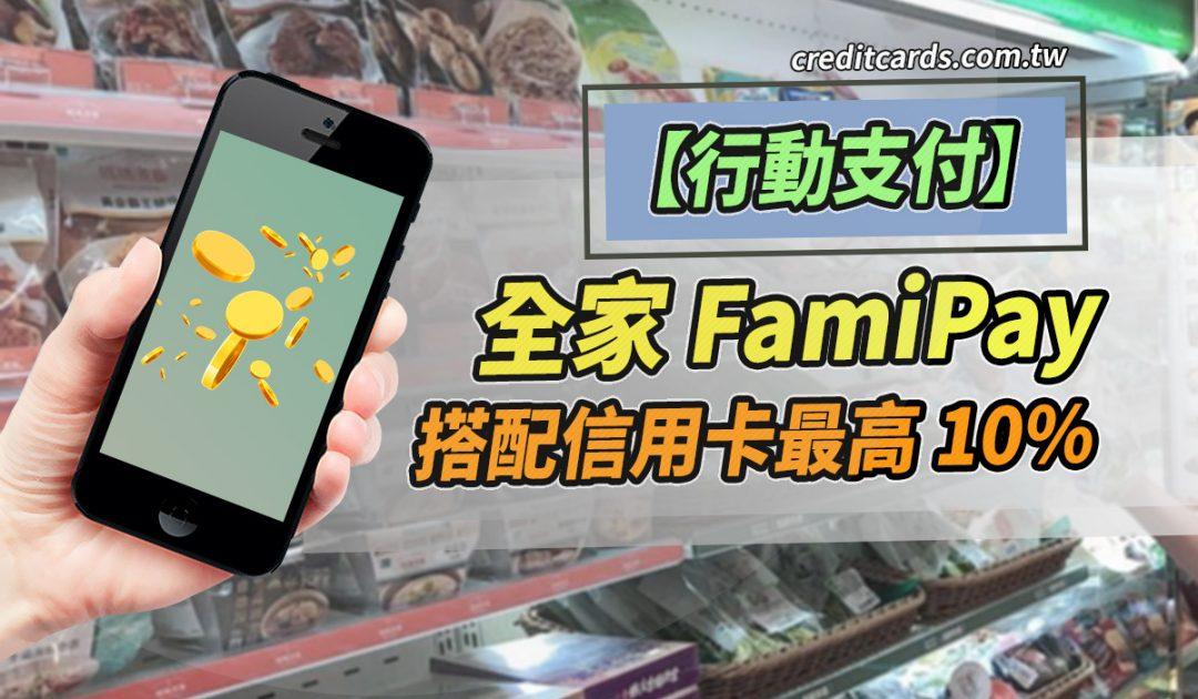 全家 FamiPay 搭配信用卡最高 10% 回饋