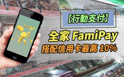 【超商支付】全家FamiPay 信用卡繳費消費 10% 回饋,Fami 錢包與 FamiPay 有何不同?|信用卡 現金回饋