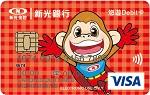 新光銀行 VISA悠遊聯名卡