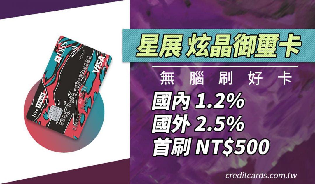 星展炫晶御璽卡,國內外消費 1.2 2.5% 現金回饋無上限