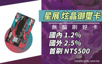 【現金回饋】星展炫晶御璽卡,國內外消費 1.2/2.5% 現金回饋無上限|信用卡 現金回饋