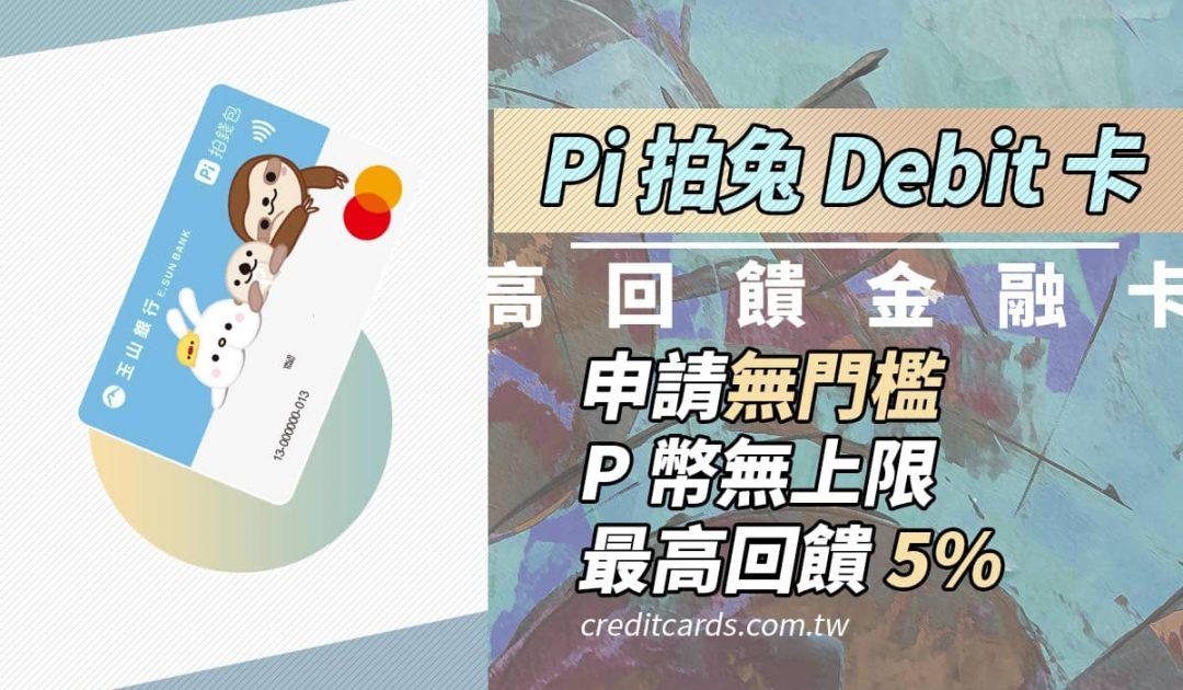 玉山 Pi 拍兔金融卡 無申請門檻無上限最高回饋 5%