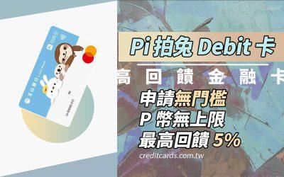 2021 玉山 Pi 拍兔金融卡,無門檻申請最高 5% 回饋,學生接案族必備|金融卡