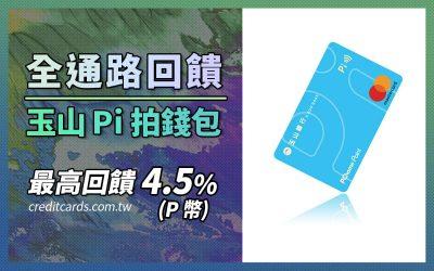 【全通路回饋】玉山 Pi 拍錢包信用卡,綁定 Pi 拍錢包最高回饋 4.5% P 幣|信用卡 現金回饋
