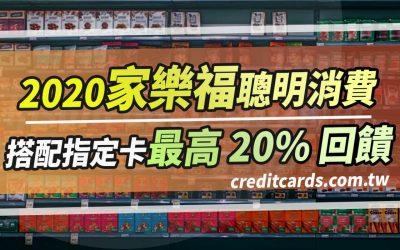 2020 家樂福實體/線上商城購物回饋優惠彙整,信用卡最高回饋 20%|信用卡 現金回饋