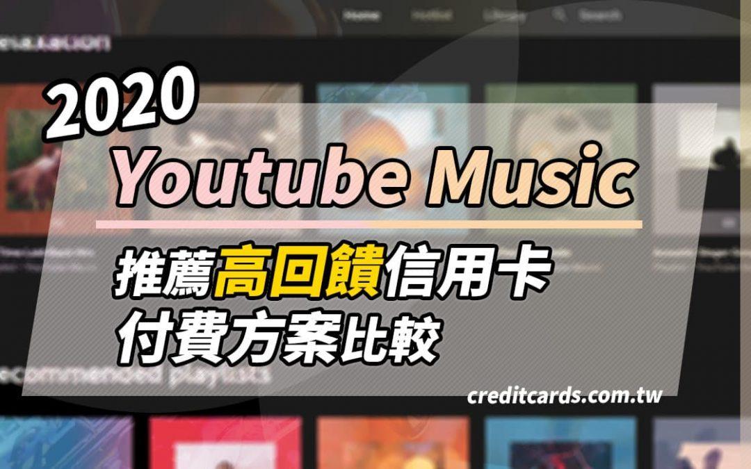 2020 Youtube Music 介紹 高回饋信用卡推薦