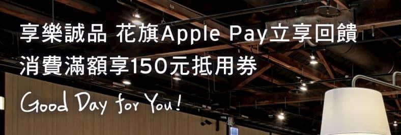 Apple Pay 綁花旗享滿額送誠品折抵卷
