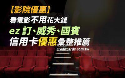【電影優惠】ez訂、威秀、國賓信用卡優惠彙整,看電影不用花大錢|信用卡 現金回饋
