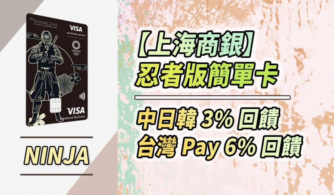 上海商銀簡單卡 實體最高10%回饋