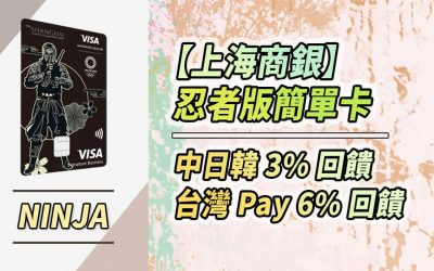 【上海商銀】忍者風簡單卡,中日韓 3% 現金回饋、台灣 Pay 6% 回饋|信用卡 現金回饋