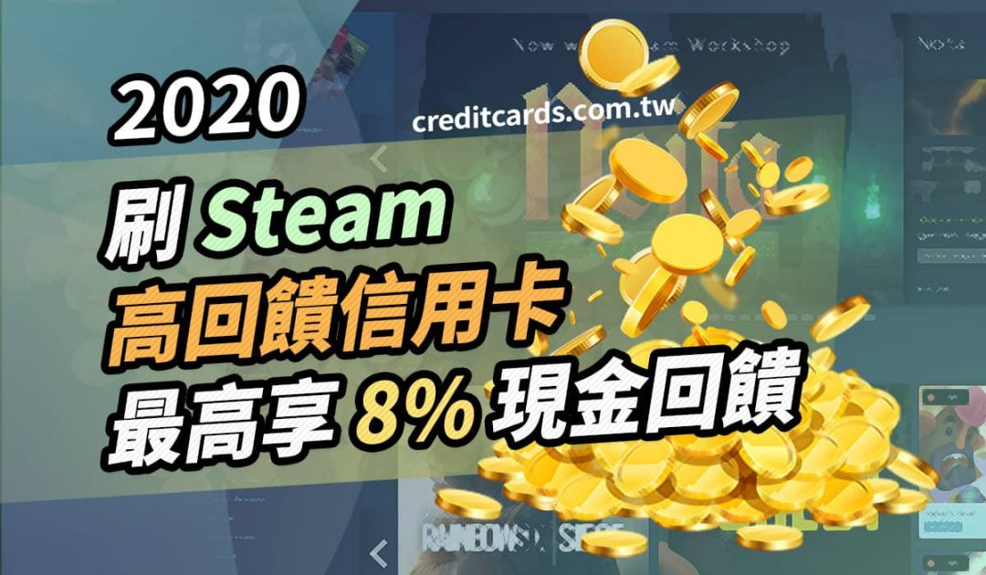 刷 Steam 買遊戲高現金回饋卡推薦