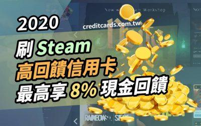 【遊戲回饋】刷 Steam 信用卡/金融卡最高 8%/7% 回饋,買遊戲高現金回饋卡推薦 信用卡 現金回饋