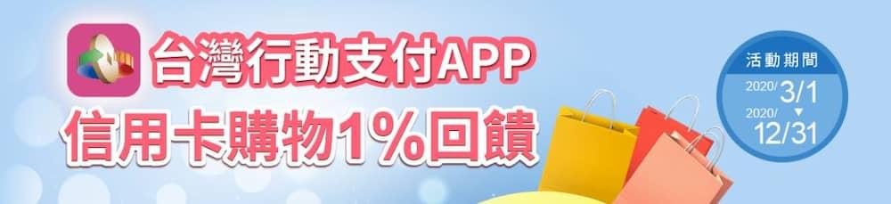 台灣 Pay 行動支付信用卡支付享 1% 現金回饋