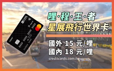 【哩程佳卡】星展飛行世界商務卡,國內/外消費 NT$15/18 一哩|哩程 信用卡