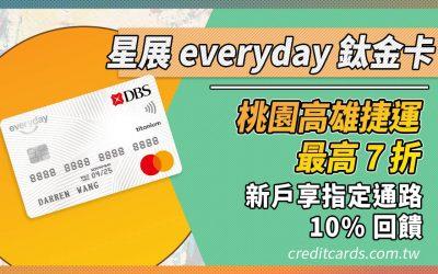 【交通好卡】星展 everyday 刷桃捷高捷最高 7 折,新戶享指定通路 10% 回饋 |信用卡 現金回饋 哩程累積