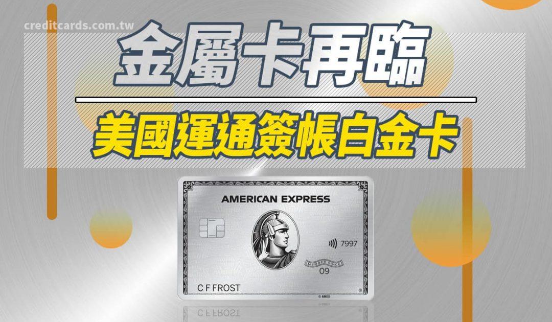 美國運通簽帳白金卡年費、特色全解析,最高 NT$15一哩