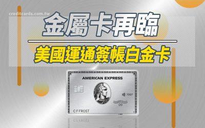 【金屬卡】美國運通簽帳白金卡年費、特色全解析,最高 NT$15/哩|美國運通 AE