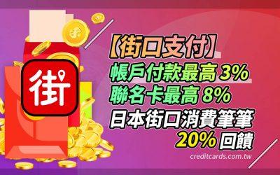 【街口支付】街口活動日本消費筆筆 20% 回饋、星巴克最高 23% 回饋|信用卡 現金回饋 街口幣