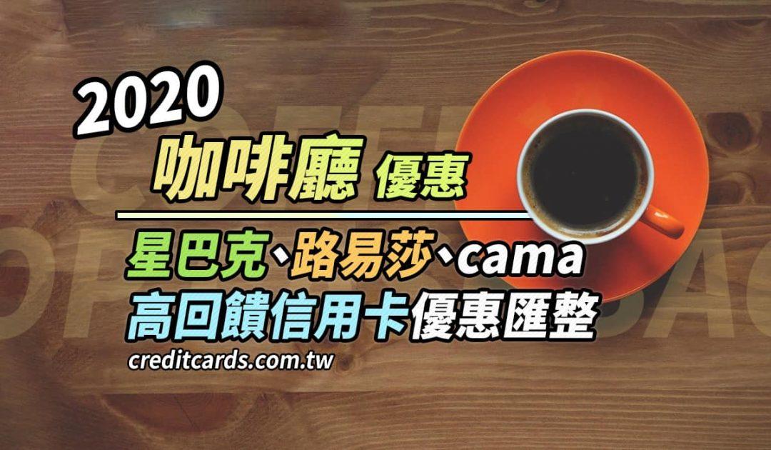 2020 咖啡廳 星巴克 cama 路易莎 高回饋信用卡優惠
